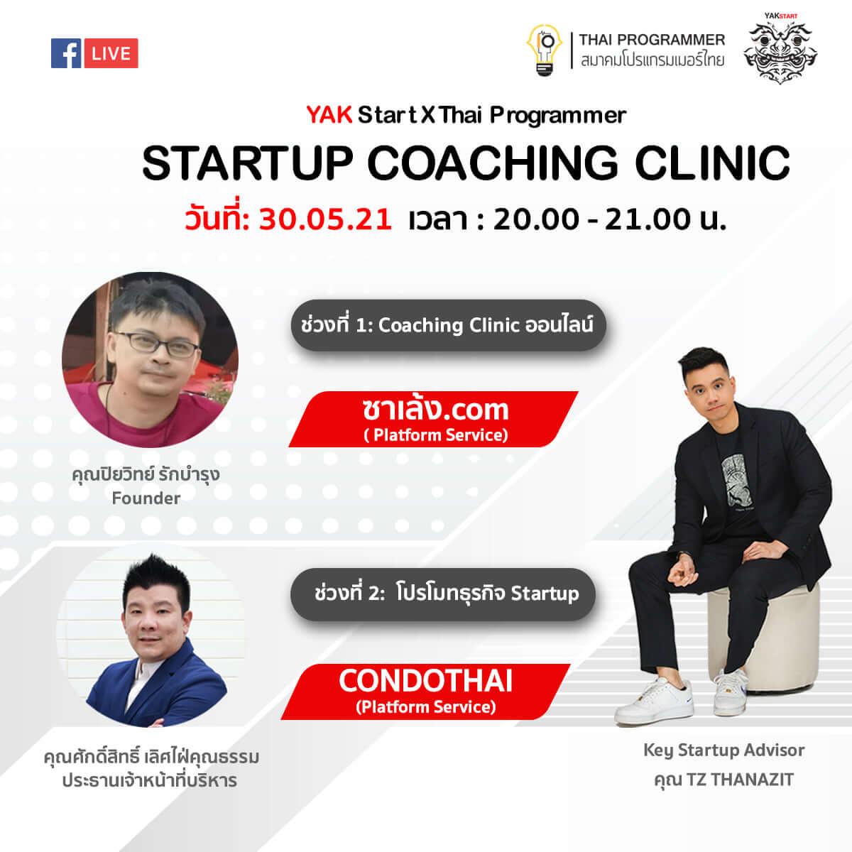 เตรียมพบกับ Startup Coaching Clinic ออนไลน์ จาก Yak Start X Thai Programmer ที่มาพร้อมกับสตาร์ทอัพที่น่าสนใจและมาแรงในเวลานี้