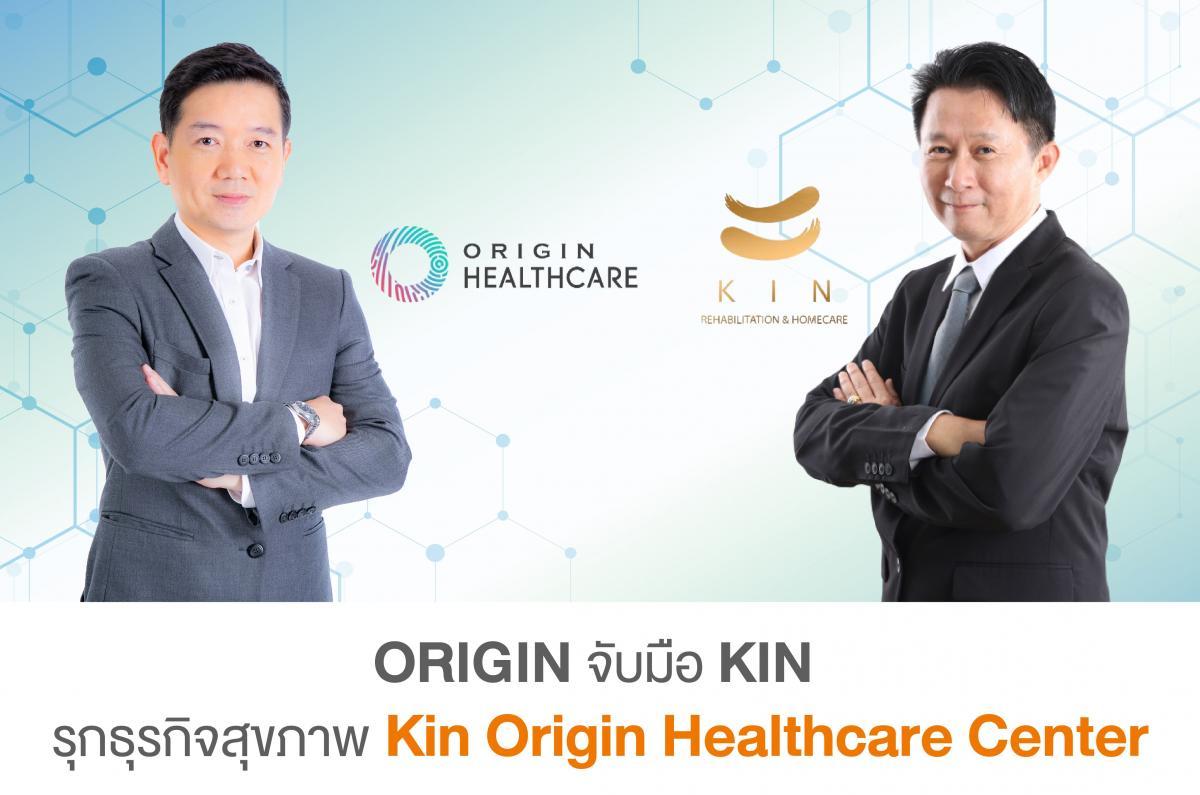 """""""ออริจิ้น"""" จับมือ """"KIN"""" ประเดิมบุกธุรกิจHealthcareรองรับAging Society เปิดโรงพยาบาลกายภาพบำบัดแห่งแรก """"Kin Origin Healthcare Center"""""""